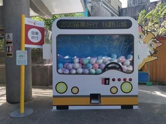 巨型扭蛋机进驻南庄游客中心 台湾好行车辆造型超吸睛