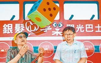 台北敬老卡年亏千万 糟蹋纳税人