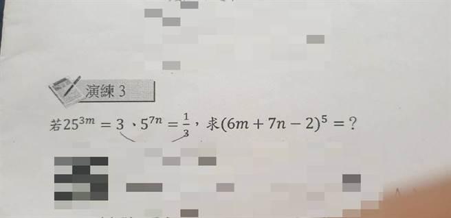 網友分享國一的數學題目,讓許多網友看傻了眼直呼,感覺以前國中沒學這個,好像是高中程度,也釣出高手PO文解答,只是考觀念而已。(圖/翻攝自爆怨2公社)