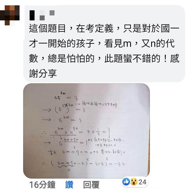 國一數學題難到傻眼,高手PO算式解答,考的是觀念。(圖/翻攝自爆怨2公社)