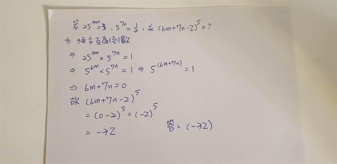 就讀國一的兒子不會寫數學,爸爸原想神救援,結果看完題目逐漸母湯,但看久之後發現,這其實是一道考數學觀念的題目。(圖/翻攝自爆怨2公社)