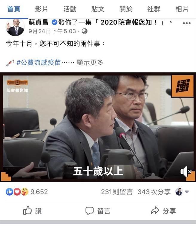 黃子哲質疑蘇貞昌臉書粉專至上午仍未更新施打疫苗的新資訊。(黃子哲提供)