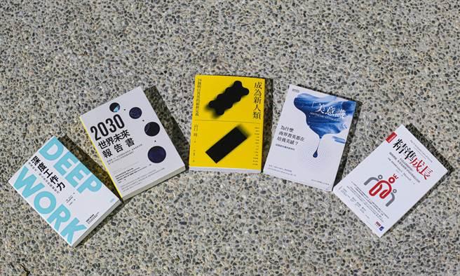 近期暢銷商業書五選:丟掉你的舊觀念!新時代必讀!(圖/IN新竹提供)