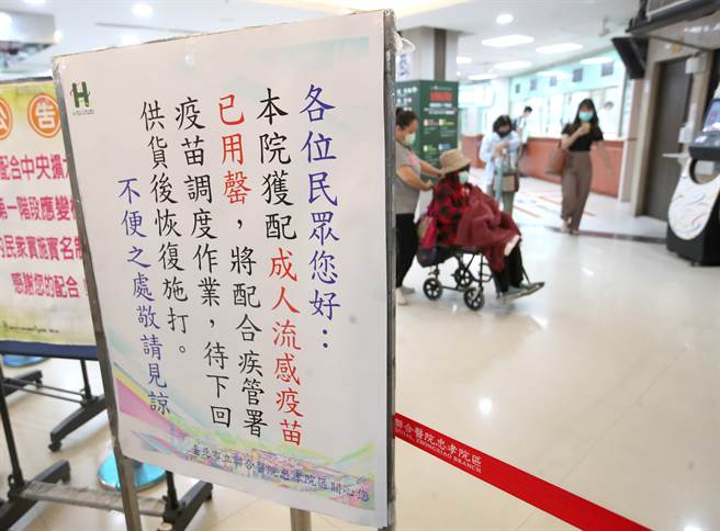 圖為醫院公告成人流感疫苗已用罄。(資料照,鄭任南攝)
