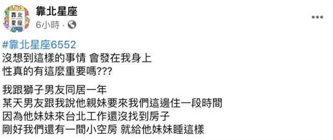 一名女網友在臉書粉專《靠北星座》發文,表示男友帶「乾妹妹」回家睡,還騙說是親妹妹。(圖/翻攝自《靠北星座》)