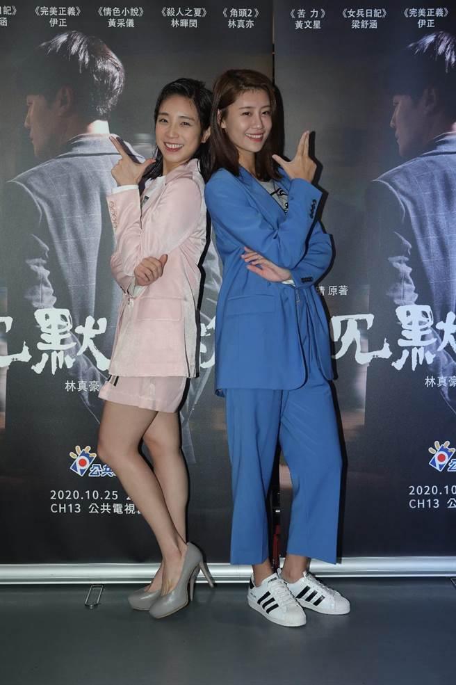 梁舒涵(左)、林真亦。(公視提供)
