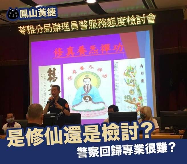 高雄市議員黃捷接獲民眾爆料,指警局講習竟在宣教。(圖/摘自黃捷臉書)