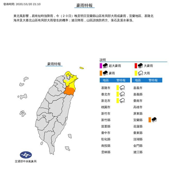 氣象局表表示,今晚至明晨已針對東北部4縣市發布豪雨特報,宜蘭縣山區有局部大雨或豪雨。(氣象局)