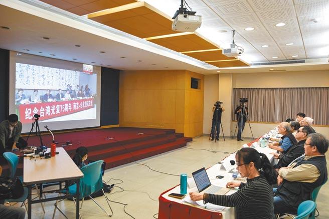 18日,兩岸團體利用網路連線進行座談會,紀念台灣光復75周年。(新華社)