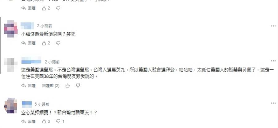 美國總統大選,YAHOO雅虎網友留言。(圖/翻攝自 台灣雅虎)