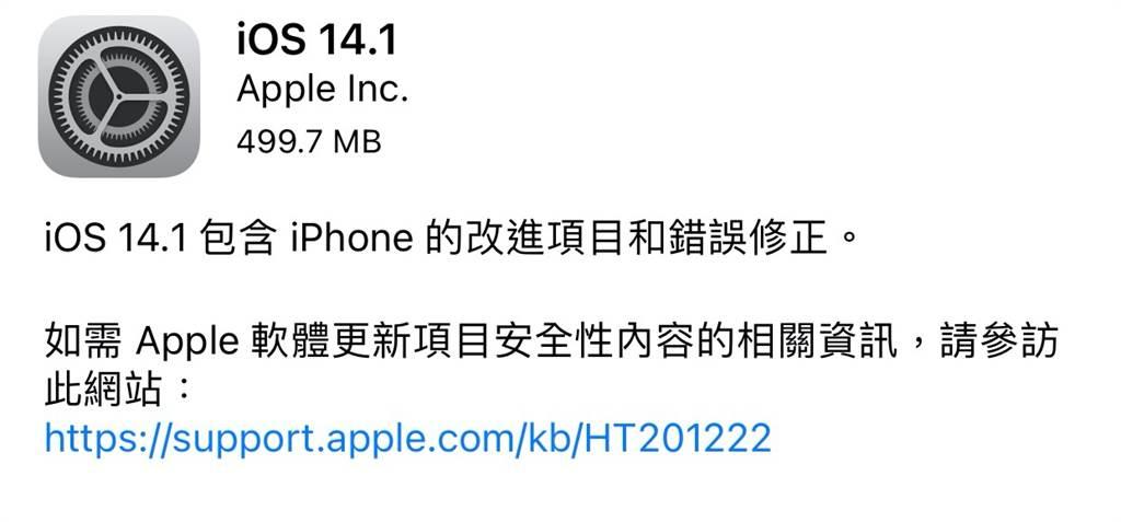 iOS 14.1以及iPadOS 14.1正式版已經推出。(手機截圖)