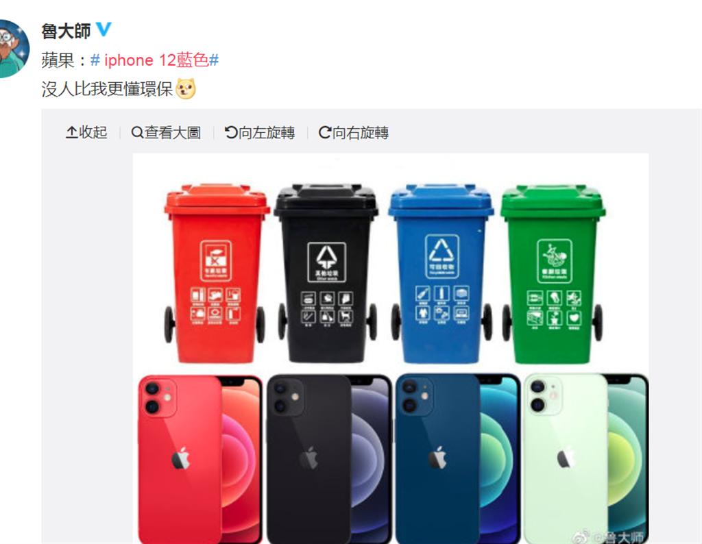 iPhone12實機曝光「塑膠藍」讓網友崩潰了:史上最醜 。(翻攝自微博)