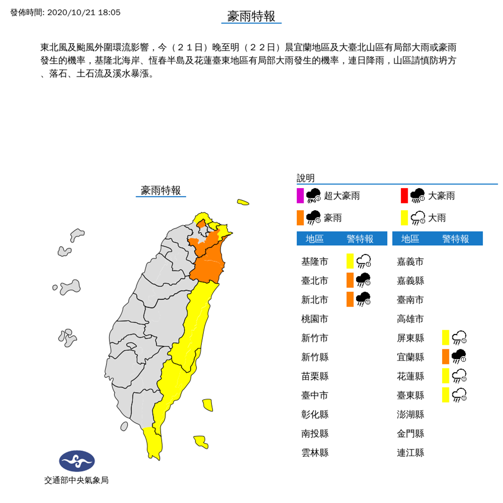 受到東北風及沙德爾颱風外圍環流影響,氣象局針對7縣市發布豪大雨特報,基隆北海岸、宜蘭、花蓮及大台北山區有局部大雨或豪雨發生的機率。(氣象局)