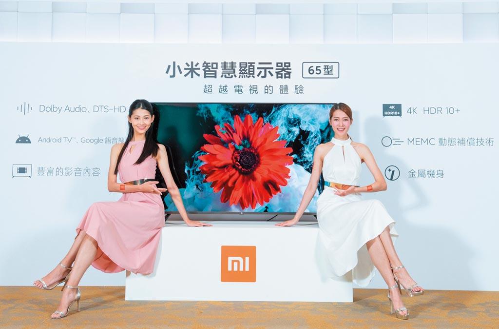 台灣小米20日發表首款在台灣販售的小米65吋4K智慧電視,售價壓低至18,999元,為同尺寸及規格電視最低價,試探市場水溫。圖/業者提供