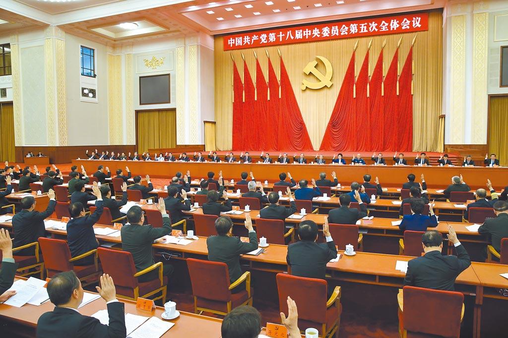 中共十八屆五中全會。(新華社資料照片)