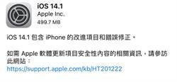 蘋果釋出iOS 14.1/iPadOS 14.1正式版 提升系統穩定性