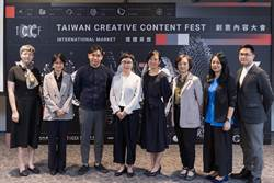 文策院11月登場推「創意內容大會」主打台灣文化內容品牌