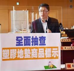 塑膠地墊塑化劑超標 議員要求中市府全面抽查