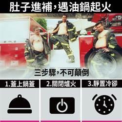 台東消防猛男挺油肚宣傳 千名網友驚呆了