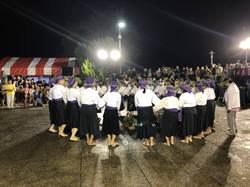 孝海祭遙祭祖靈 東山吉貝耍西拉雅夜祭畫句點