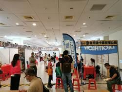 促進後疫情時代就業媒合 10/24新莊就業博覽會釋2500個職缺