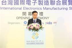 瞄準5G及後疫情商機 首屆台灣國際電子製造聯展登場
