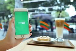 LINE Pay攜7-ELEVEN 消費滿額最高享LINE POINTS 20%點數回饋