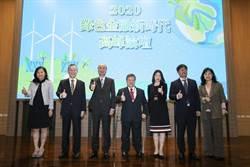 2020綠色金融新時代高峰論壇 跨領域專家雲集