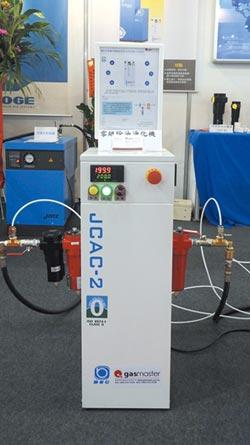 愛富明科技 推零級除油淨化機