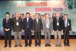 中技社 辦AI治理與醫療防疫研討會