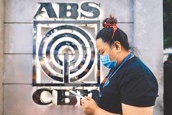菲電視台ABS-CBN遭停播 各界罵翻