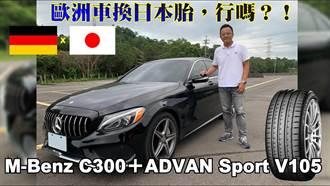 歐洲車換日本胎,行嗎?!M-Benz C300 4MATIC + ADVAN Sport V105高性能胎實測路試