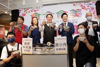 台南美食展高雄登場 29家在地美食滿足老饕