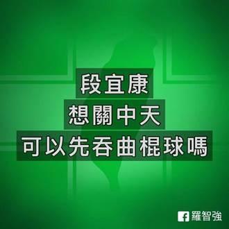 羅智強稱讚段宜康「贏了烏龜」 3小時逾2萬人按讚