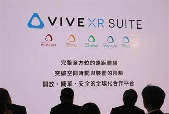 HTC VIVE XR Suite虛擬解決方案套裝價格出爐