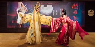 逆轉時間 京劇版天能 閻羅王換你當