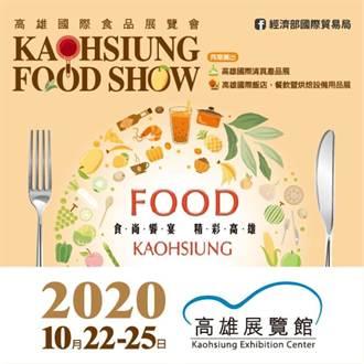 南臺灣年度最專業食品產業盛會 高雄國際食品展22日開幕