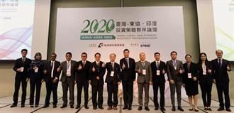 聚焦疫後投資商機 台灣-東協、印度投資策略夥伴論壇登場