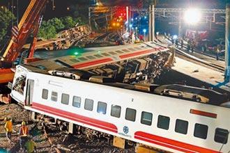 台鐵不改革 還是會翻車