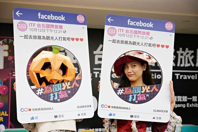 疫情重創觀光旅遊業,ITF台北國際旅展邀請民眾響應換頭貼、進展場,一起為觀光人打氣。(圖/台灣觀光協會)