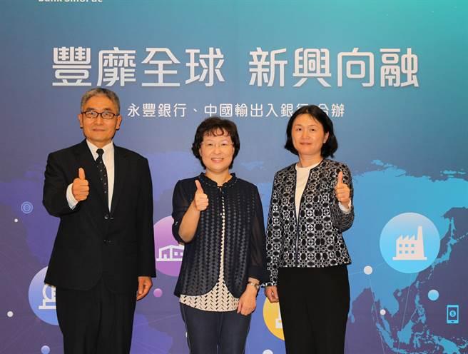 左至右分別為中國輸出入銀行輸出保險部經理王廷傑、永豐投顧副總經理林秀貞、永豐銀行法人金融處副處長鄧夏蘭。(永豐提供)