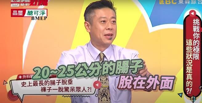 外科醫師陳榮堅日前在節目上分享,一名70歲的老翁肛門口掛著近25公分的腸子在外頭。(圖翻攝自醫師好辣Youtube頻道)