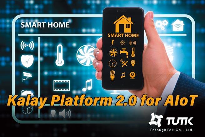 Kalay平台2.0針對物聯網領域提供各種SDK開發套件。圖/業者提供