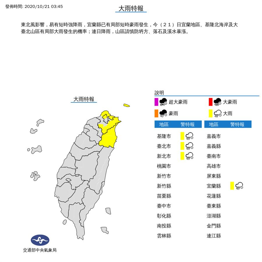 氣象局針對北北基宜發布大雨特報。(圖取自氣象局網頁)