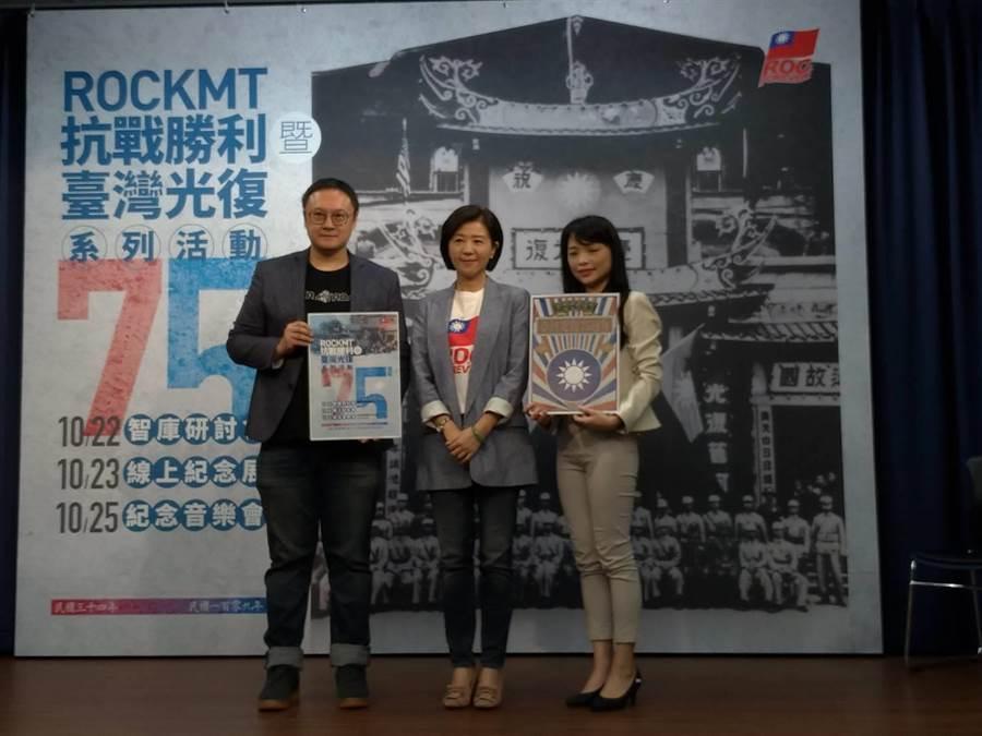 國民黨舉辦「ROC KMT台灣光復75週年系列紀念活動」記者會。(黃福其攝)