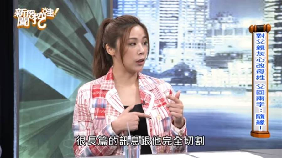 邵俐妍表示与父亲已经切断关係。(图/Youtube)
