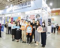 中科率廠商參加國際光電展 創新格局拓視野