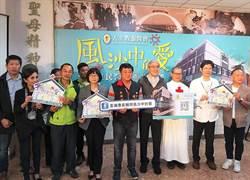 澎湖惠民醫院重建募款會 照護失智失能老人一個溫暖的家