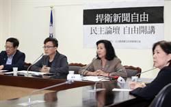 公民團體號召24、25日自由廣場 民主開講挺中天