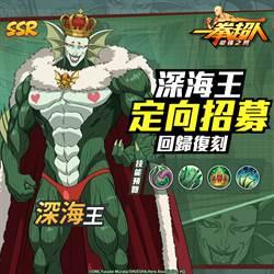 《一拳超人:最强之男》深海霸主「深海王」定向招募再次开启!